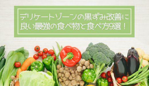 デリケートゾーンの黒ずみ改善に良い最強の食べ物と食べ方9選!