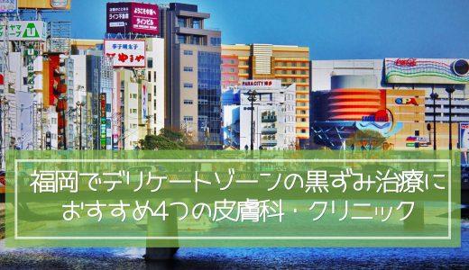 福岡と熊本のデリケートゾーン黒ずみの皮膚科・クリニックを紹介